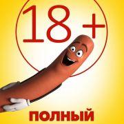 Полный расколбас / Sausage Party