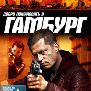 Место преступления: Ник Чиллер / Tatort все серии