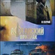 Афганский призрак все серии