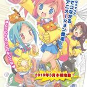 Ютори-чан / Yutori-chan все серии