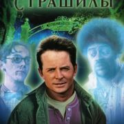 Страшилы / The Frighteners