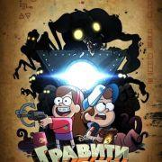 Гравити Фолз / Gravity Falls все серии