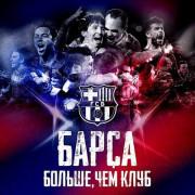 Барса: Больше, чем клуб / Barça Dreams