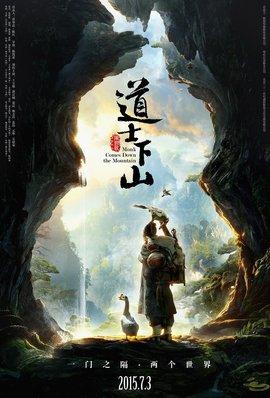 И сошёл монах с гор / Dao shi xia shan