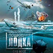 Подводная лодка / Das Boot все серии