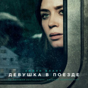 Девушка в поезде / The Girl on the Train