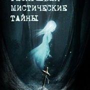 Раскрывая мистические тайны все серии