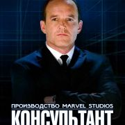Короткометражка Marvel: Консультант  / Marvel One-Shot: The Consultant