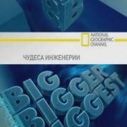 Чудеса инженерии / Big, Bigger, Biggest все серии