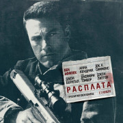 Расплата / The Accountant