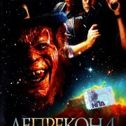 Лепрекон 4: В космосе / Leprechaun 4: In Space