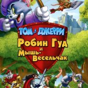 Том и Джерри: Робин Гуд и Мышь-Весельчак  / Tom and Jerry: Robin Hood and His Merry Mouse