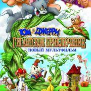 Том и Джерри: Гигантское приключение / Tom and Jerry's Giant Adventure