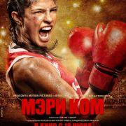 Мэри Ком / Mary Kom