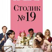 Столик №19 / Table 19