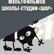 Сборник мультфильмов школы-студии «ШАР» все серии