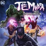 Темная Лига справедливости / Justice League Dark