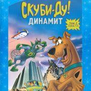 Скуби-Ду! Динамит (сериал) / The Scooby-Doo/Dynomutt Hour все серии