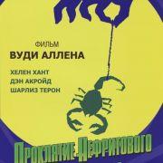 Проклятие нефритового скорпиона / The Curse of the Jade Scorpion