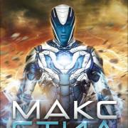 Макс Стил / Max Steel