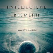 Путешествие времени / Voyage of Time