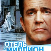 Отель `Миллион долларов` / The Million Dollar Hotel