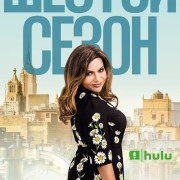 Проект Минди / The Mindy Project все серии