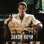 Закон ночи / Live by Night