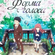 Форма Голоса / Koe no Katachi / The Shape of Voice все серии