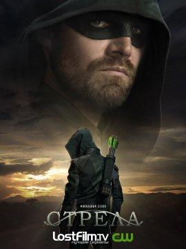 Стрела / Arrow смотреть онлайн