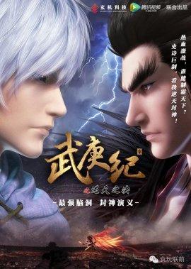 Джи Ву Ген - Непокорный Воле Богов / Gji Wu Gen смотреть онлайн