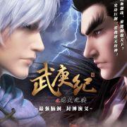Джи Ву Ген - Непокорный воле богов / Gji Wu Gen все серии