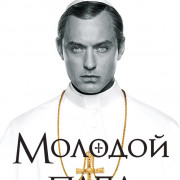 Молодой Папа / The Young Pope все серии