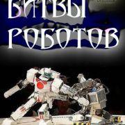 Discovery. Битвы роботов / Battle Bots все серии