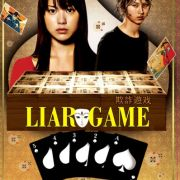 Игра Лжецов / Liar Game все серии