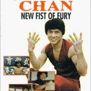 Новый яростный кулак / Xin jing wu men