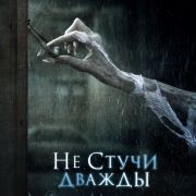 Не стучи дважды / Don't Knock Twice