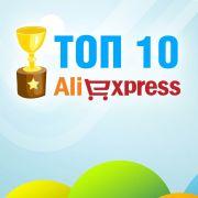 ТОП 10 Aliexpress