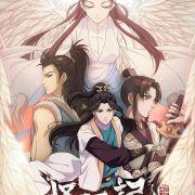 Путь Выборов / Way of Choices / Ze Tian Ji все серии