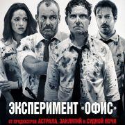 Эксперимент «Офис» / The Belko Experiment