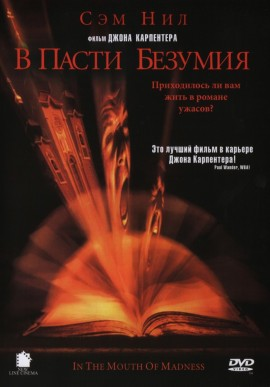 В пасти безумия / In the Mouth of Madness