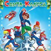 Секретная служба Санта-Клауса / Red Caps все серии