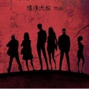 Таинственная Гладь Опасений / Qui Shui Yi Yun все серии