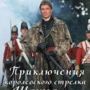 Сериал Приключения королевского стрелка Шарпа / Sharpe онлайн все серии