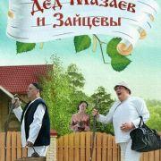 Дед Мазаев и Зайцевы все серии