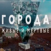 Discovery: Города живые и мёртвые все серии