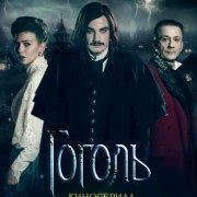 Гоголь все серии