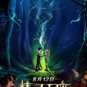 Гнездо дракона 2: Эльфийский Трон / Dragon Nest: Throne of Elves все серии