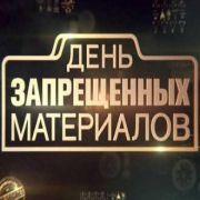 День запрещенных материалов с Игорем Прокопенко все серии