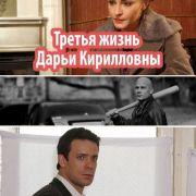 Третья жизнь Дарьи Кирилловны все серии